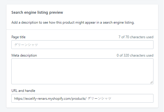 Import Shopify international handle