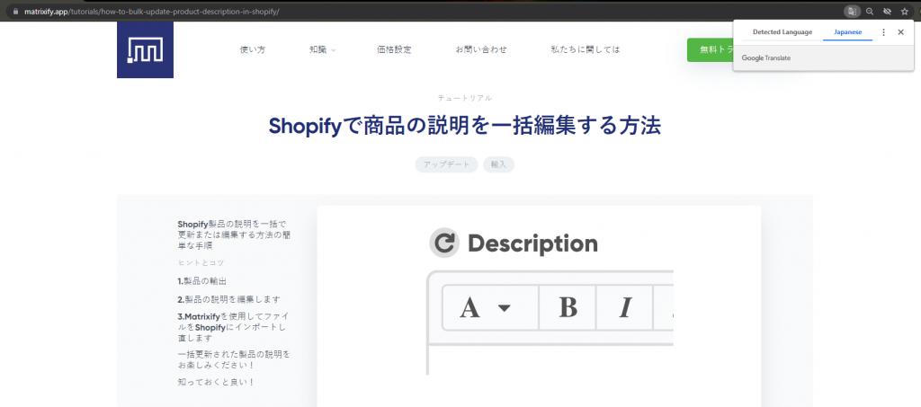 Translate Matrixify website in Google Chrome 3