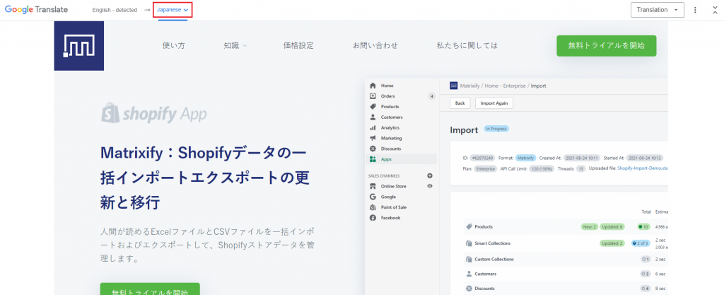 Translate Matrixify website in Google Translate 1